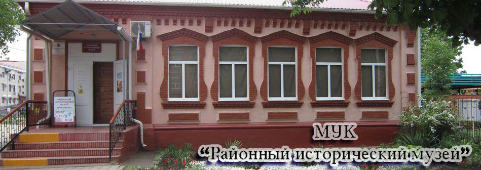 """МУК """"Районный исторический музей"""""""